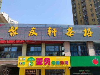 聚友轩茶楼(阿奎利亚店)