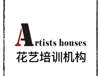 ArtistsHouses美学·咖啡·花艺培训机构(芳村店)