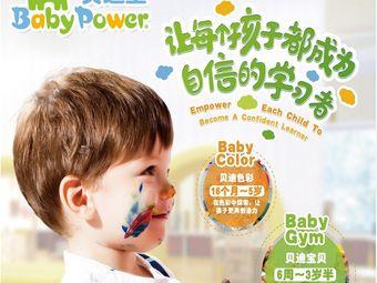 Baby Power贝迪堡(普兰店店)