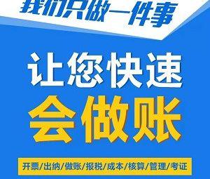 闽南财务会计培训学校(晋江店)