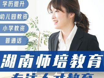 湖南师培教育