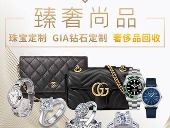 臻奢尚品钻界珠宝定制回收名表名包钻石黄金奢侈品