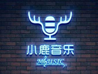 小鹿音乐(黄岛店)