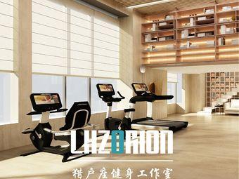 猎户座健身工作室(万象汇店)
