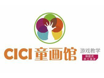 CICI童画馆(金坛校区)