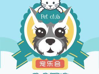 宠乐会宠物俱乐部(北市区店)