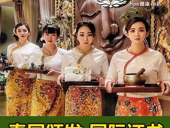泰谷曼(泰国)Spa健康4S店(先天下店)
