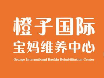 橙子国际产后修复美容中心