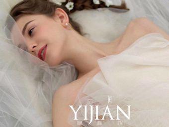 一间·婚纱造型美妆