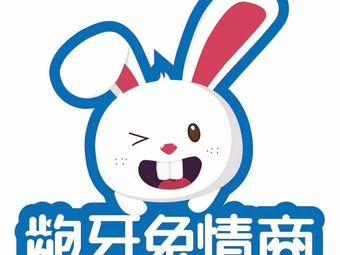 龅牙兔情商训练与咨询2至15岁(唐延路店)
