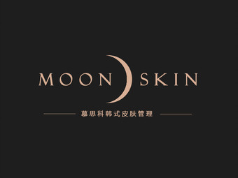 MoonSkin·幕思科韩式皮肤管理(印象城店)