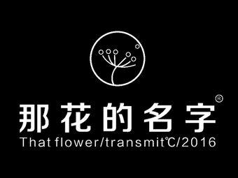 那花的名字轻奢花店花艺培训(漳州店)