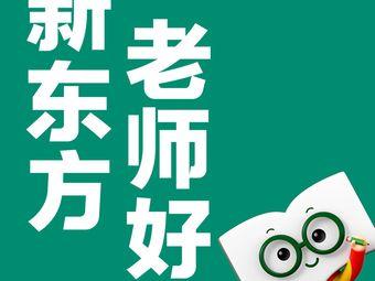 新东方(经二路校区)