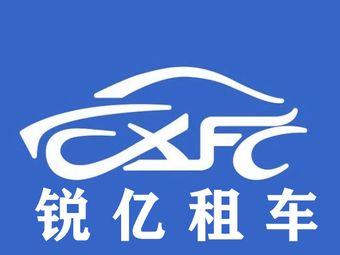 锐亿租车(北京南路店)