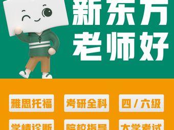 新东方考研·四六级·雅思托福(凯旋校区)