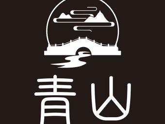 平度青山自习室(利群万通店)