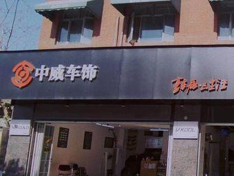 中威车饰(南京东路店)
