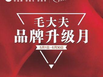 毛大夫医疗美容(西工店)