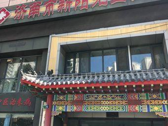新阳光国医馆