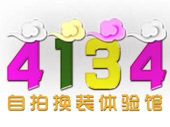 4134自拍换装体验馆