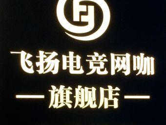 飞扬电竞网咖(一店)