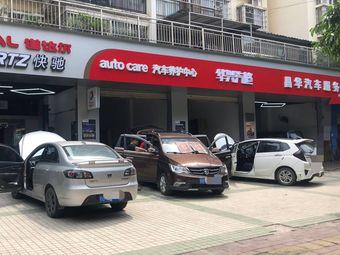 华兴汽车修理保养维护中心