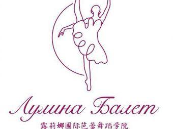 露莉娜国际芭蕾舞蹈学院