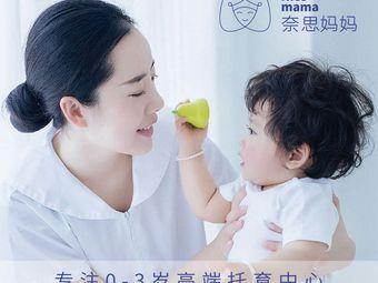 Nice mama奈思妈妈婴幼儿托育中心(思北店)