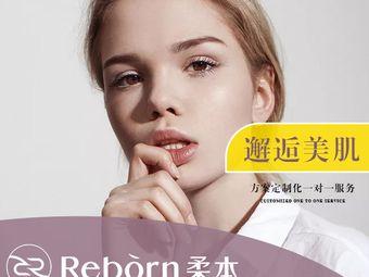 柔本Reborn·全效抗衰肌肤管理中心(下吕浦店)