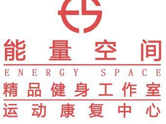 E·S能量空间·精品健身工作室