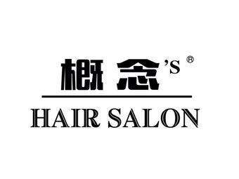 概念's Hair Salon