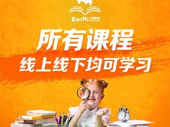 SanAi Education三愛教育