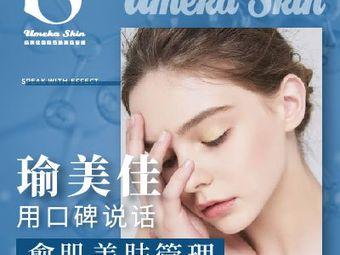Umeka Skin瑜美佳国际愈肌美肤管理(铁西万象汇店)