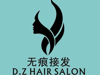 DZ无痕接发·炫色·头发批发