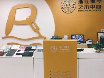 珠江钢琴艺术中心(玫瑰园旗舰店)