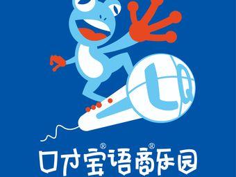 口才宝语商乐园(江阴万达校区)
