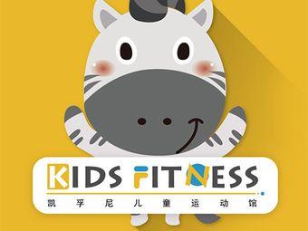 凯孚尼儿童运动馆(宿州店)