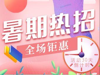朗閣教育·雅思托福SAT(徐匯中心店)