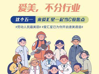 中山爱汇星医疗美容医院