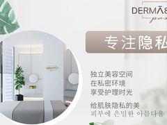 德瑪貝爾皮膚管理中心的圖片