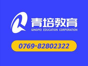 青培教育(东坑总校)