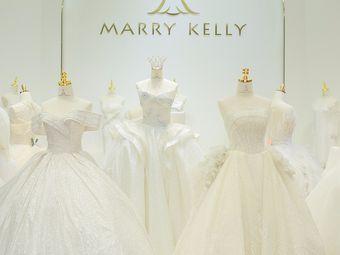 MARRY KELLY 奢品婚纱馆