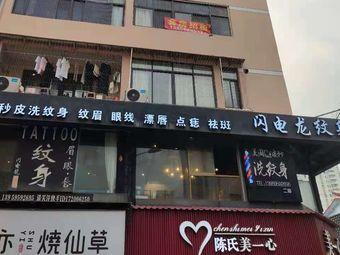 闪电龙纹身总店
