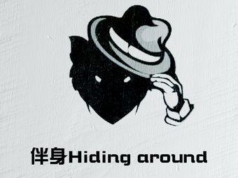 伴身Hiding around·侦探馆