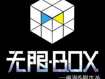 无限·BOX桌游剧本杀