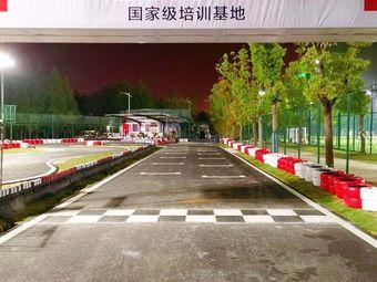 乐尚国际卡丁车俱乐部(奥体中心店)