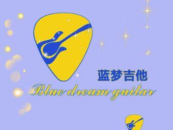 蓝梦吉他教室