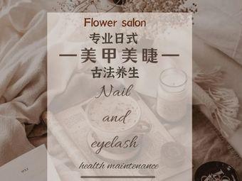Flower Salon专业日式美甲美睫