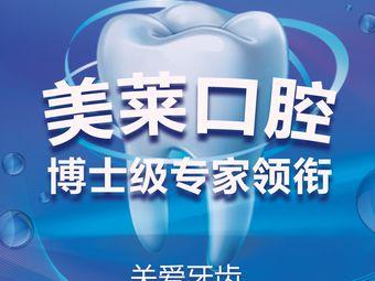 美萊口腔·矯正種植中心