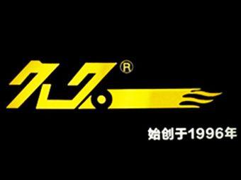 久久汽车装潢改装(解放路店)